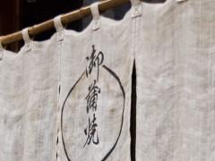 関西のうなぎ料理店(4)の画像